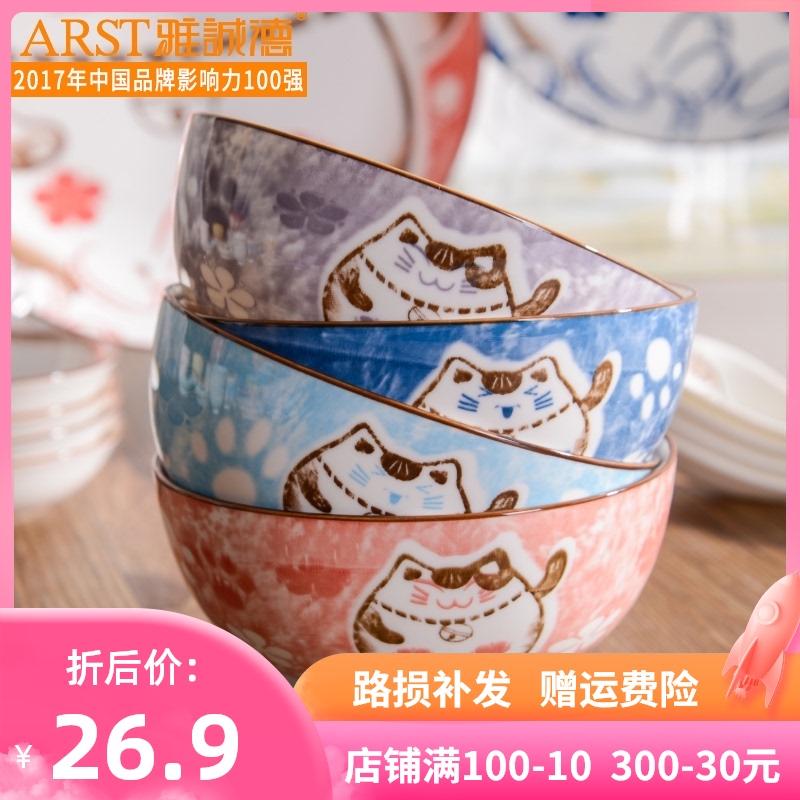 (过期)雅诚德广州专卖店 雅诚德家用陶瓷日式餐具招财猫碗盘 券后26.9元包邮