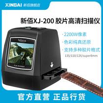 XINBAI新佰XJ200底片扫描仪高清胶卷照片便携扫描家用胶片翻转135110126Super8mm