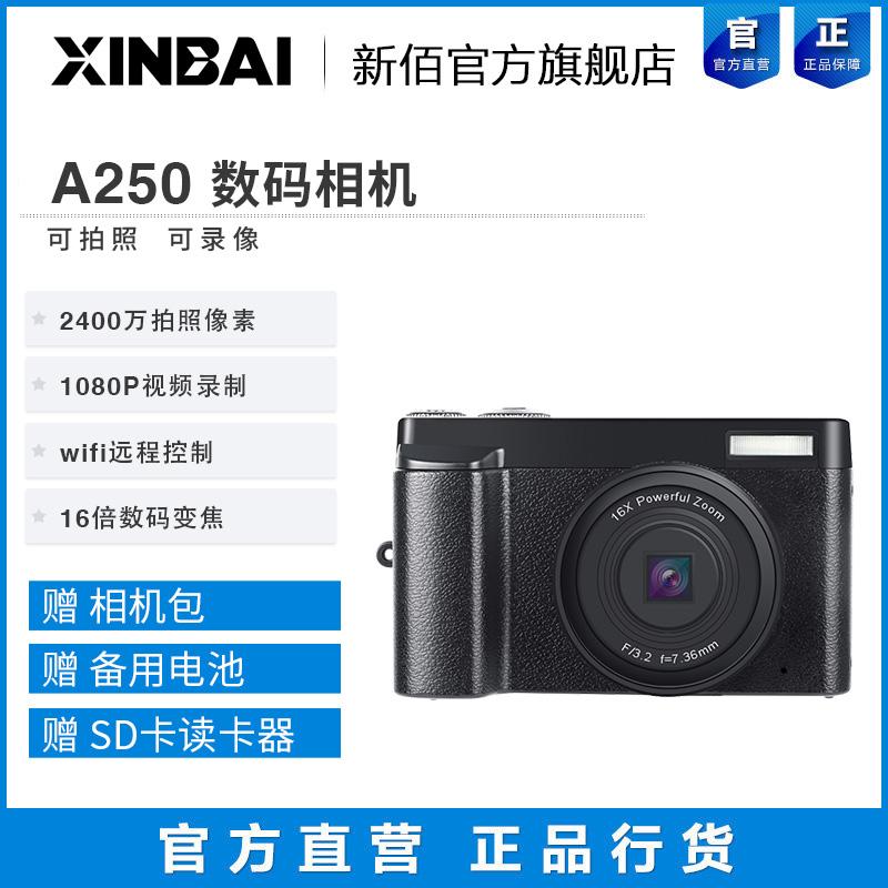 新佰 A250数码照相机高清旅游小型普通家用便携wifi卡片机摄像