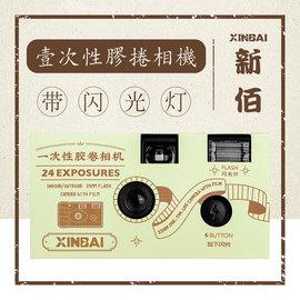新佰一次性胶片相机复古ins胶卷傻瓜照相机学生带闪光灯摄影礼物