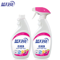 Blue Moon Clothing Cleaning collar net 500g*2 bottle clean Decontamination bright white care agent with spray head