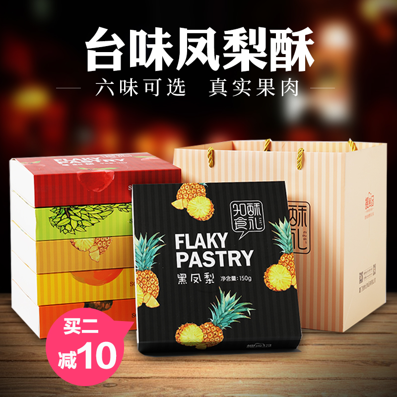 福建厦门特产伴手礼台湾风味手工黑土凤梨酥礼盒零食糕点小吃食品