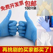 一次姓乳胶手套耐磨加厚白pvc橡胶防水手术丁晴胶皮塑胶医生专用