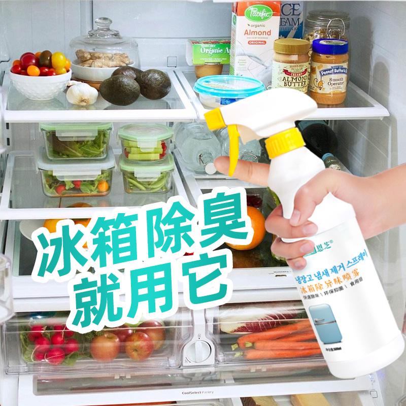 冰箱除味剂除异味喷雾家用除臭神器清洗杀菌消毒去异味清新抑菌剂