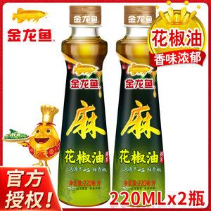 金龙鱼花椒油220ml汉源四川花椒油麻辣香油麻油火锅料玻璃瓶2瓶装