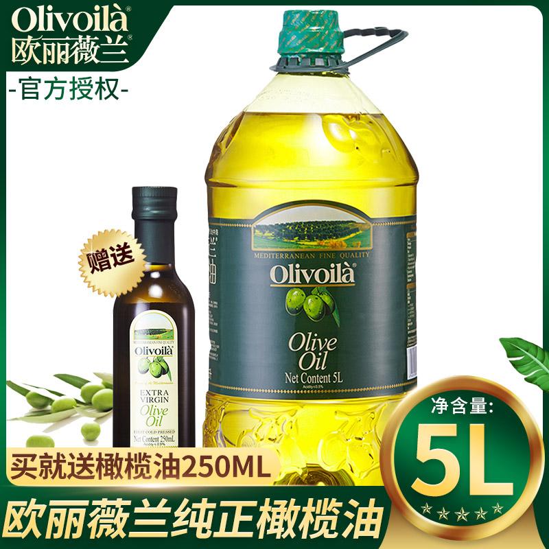 欧丽薇兰纯正橄榄油5L大桶装厨房家用煎炸烹饪食用油植物油凉拌