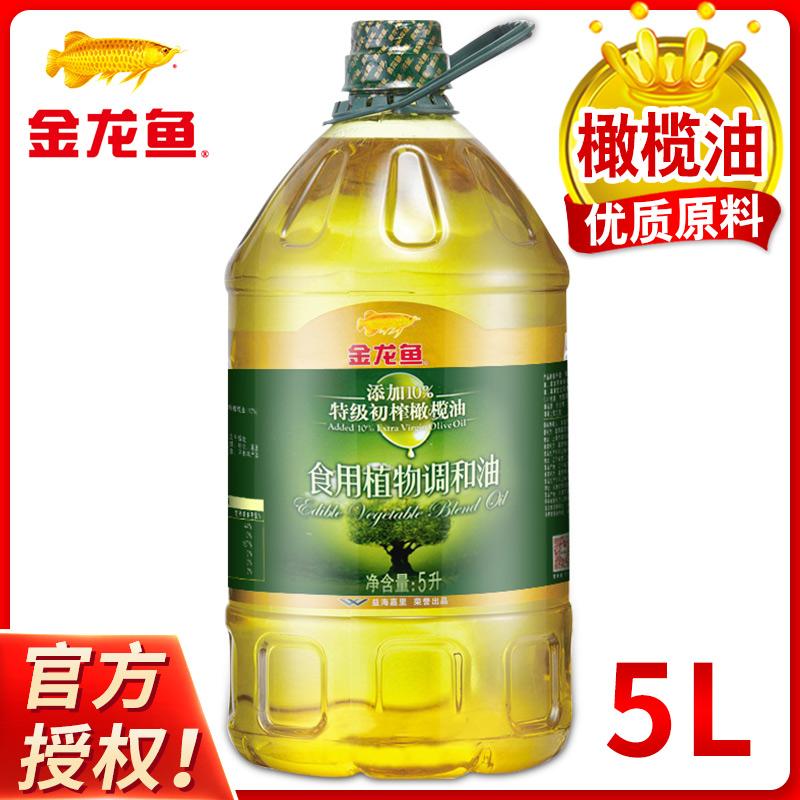 金龙鱼橄榄原香型食用调和油5升/桶装食用油植物油橄榄油食用粮油