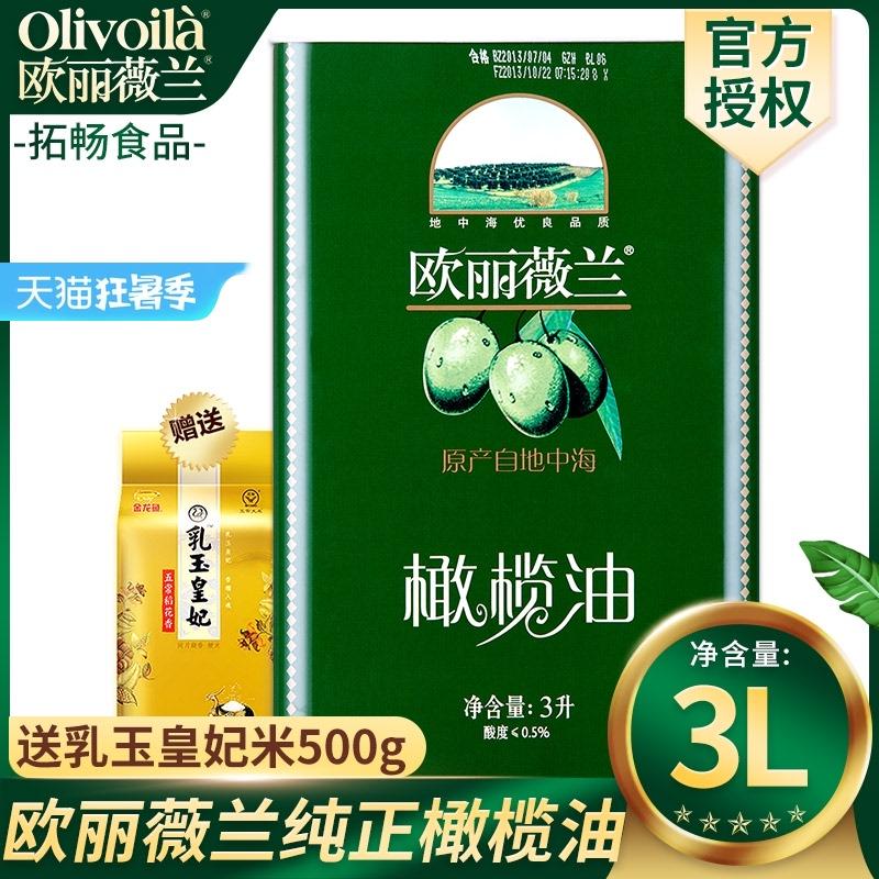 olive欧丽薇兰纯正橄榄油3L铁桶装食用橄榄油烹饪凉拌炒菜食用油