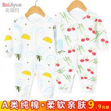 婴儿连体衣服春秋装男女宝宝哈衣夏季薄款新生儿长袖纯棉空调睡衣