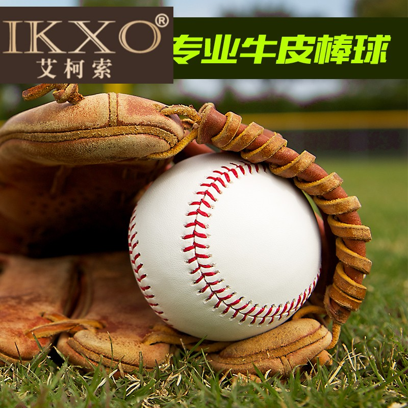 Cowhide game training baseball for elementary school students No. 9 baseball soft and hard solid softball ball for children to play baseball