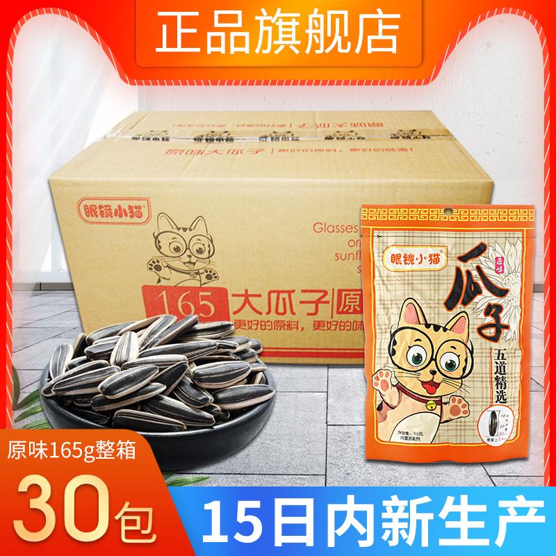 【眼镜小猫旗舰店】原味瓜子165g*30袋 桦甸特产正品整箱包邮,可领取10元天猫优惠券