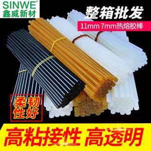 热熔胶棒7/11mm高粘家用强力玻璃塑料电熔融容棒棒电容加热溶胶条