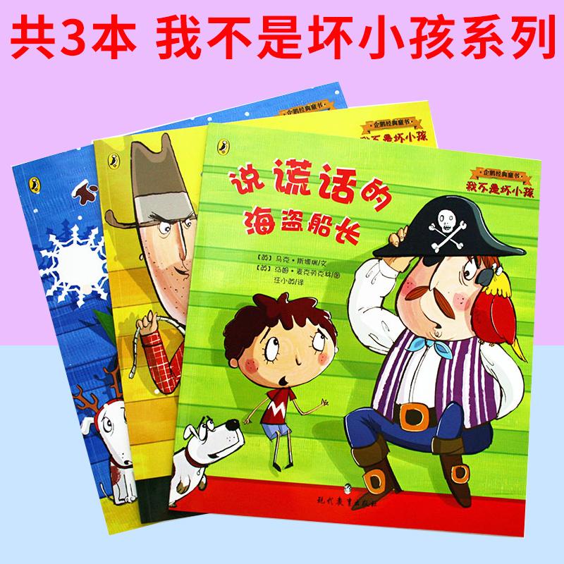 3册 企鹅经典童书我不是坏小孩系列 说谎话的海盗船长+不称职的圣诞老人+坏脾气的牛仔比尔 童书睡前故事绘本儿童0-6岁漫画图画书