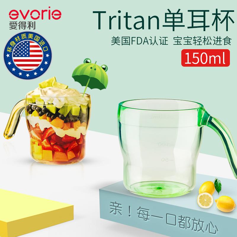 爱得利水杯儿童Tritan塑料单耳杯150ml宝宝喝水杯饮水杯防摔