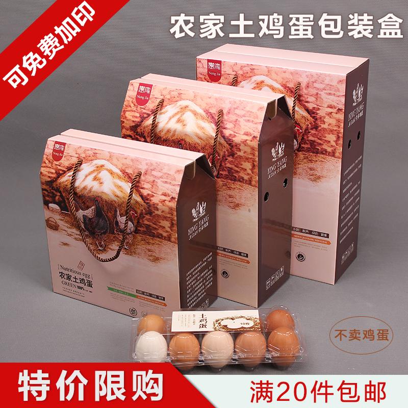 包邮30枚装土鸡蛋包装盒鸡蛋盒土鸡蛋礼盒笨鸡蛋盒子礼品盒包装