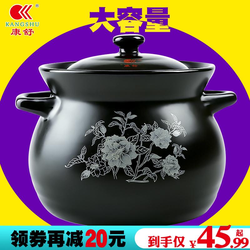 康舒砂锅煲汤明火耐高温砂锅大容量养生陶瓷煲 熬粥炖锅土锅汤锅