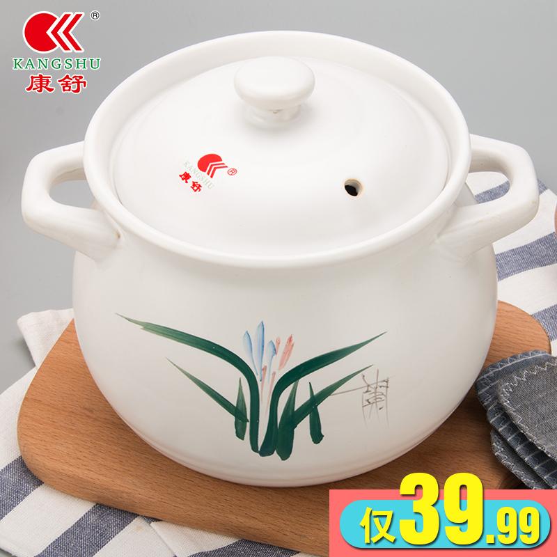 康舒砂锅大号炖锅家用耐高温明火陶瓷沙锅煲汤煮粥炖锅燃气用土锅