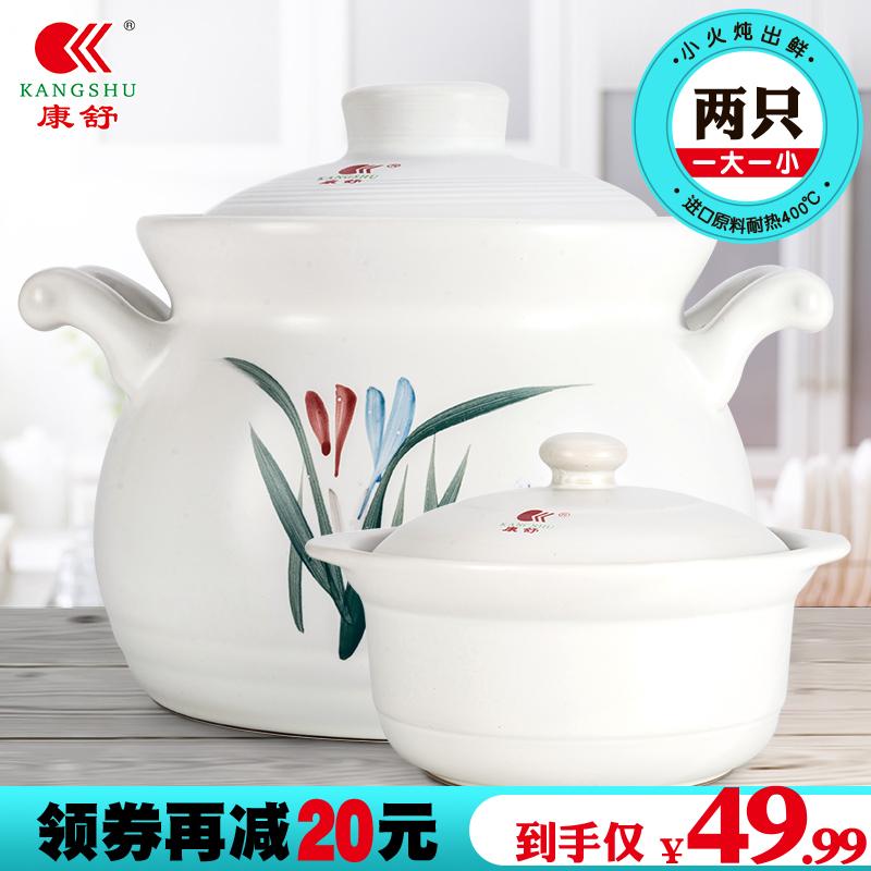 康舒砂锅家用耐热陶瓷煲土锅大容量熬粥煲汤炖锅石锅燃气用砂锅