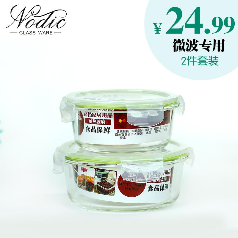 NODIC 耐熱玻璃飯盒便當盒微波爐 保鮮盒套裝 保溫密封碗圓形