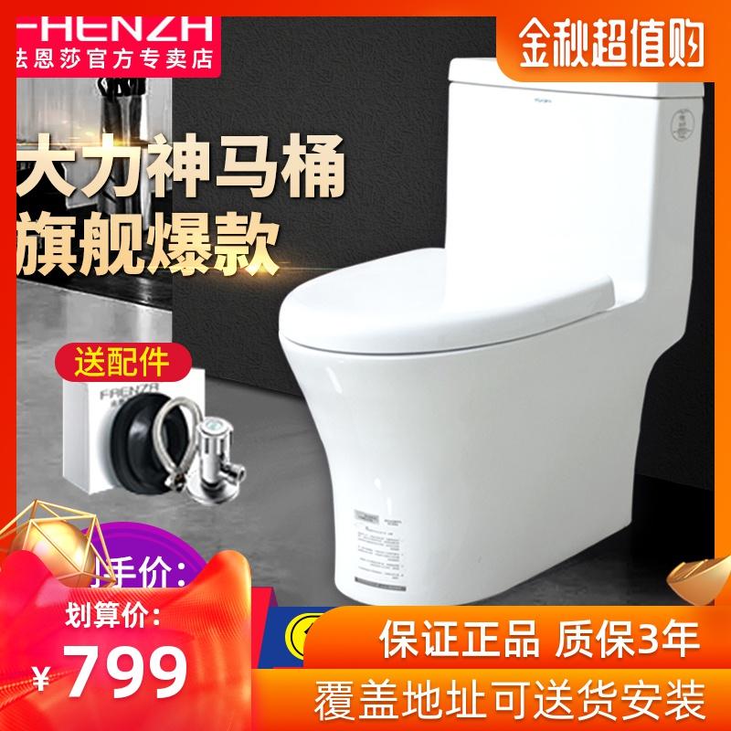 法恩莎马桶FB16139卫浴抽水家用卫生间节水坐便器静音大力神座便