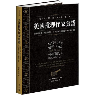 【预 售】美国推理作家食谱:失踪的凶器、消失的尸体,110位推理作家的109道惊人美食 港台原版图书籍台版正版进口繁体中文