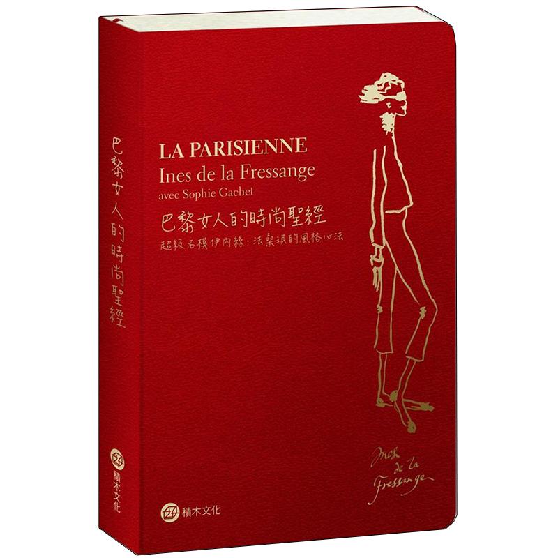 【现货】巴黎女人的时尚圣经:超级名模伊内丝.法桑琪的风格心法(全新修订版) 港台原版图书籍台版正版进口繁体中文
