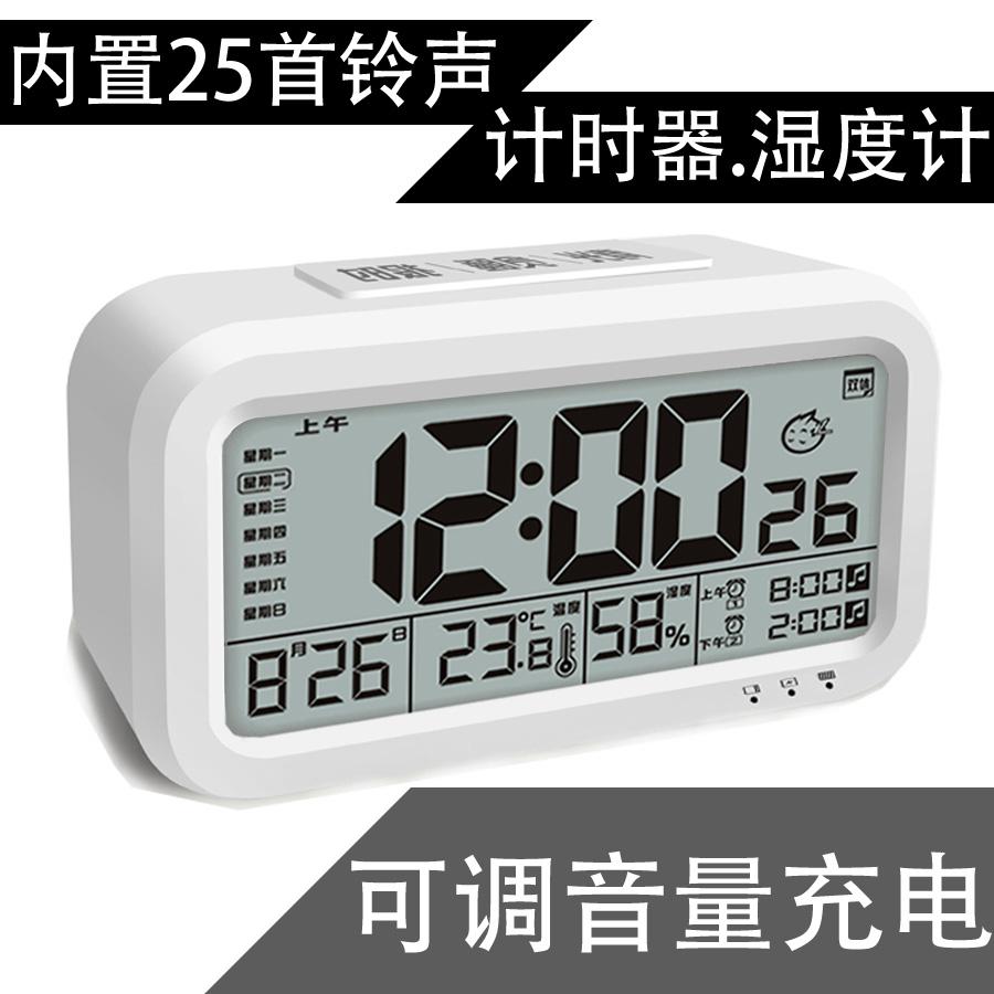 热销1157件限时秒杀usb充电夜光静音学生床头湿度闹钟