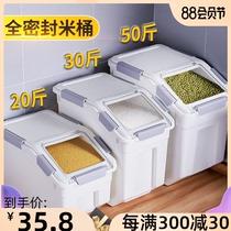 斤米缸大米面粉收纳盒10斤防潮防虫密封储米箱小号20家用装米桶