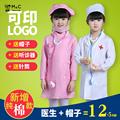 元旦儿童纯棉小医生护士幼儿园职业过家家角色扮表演出服装白大褂