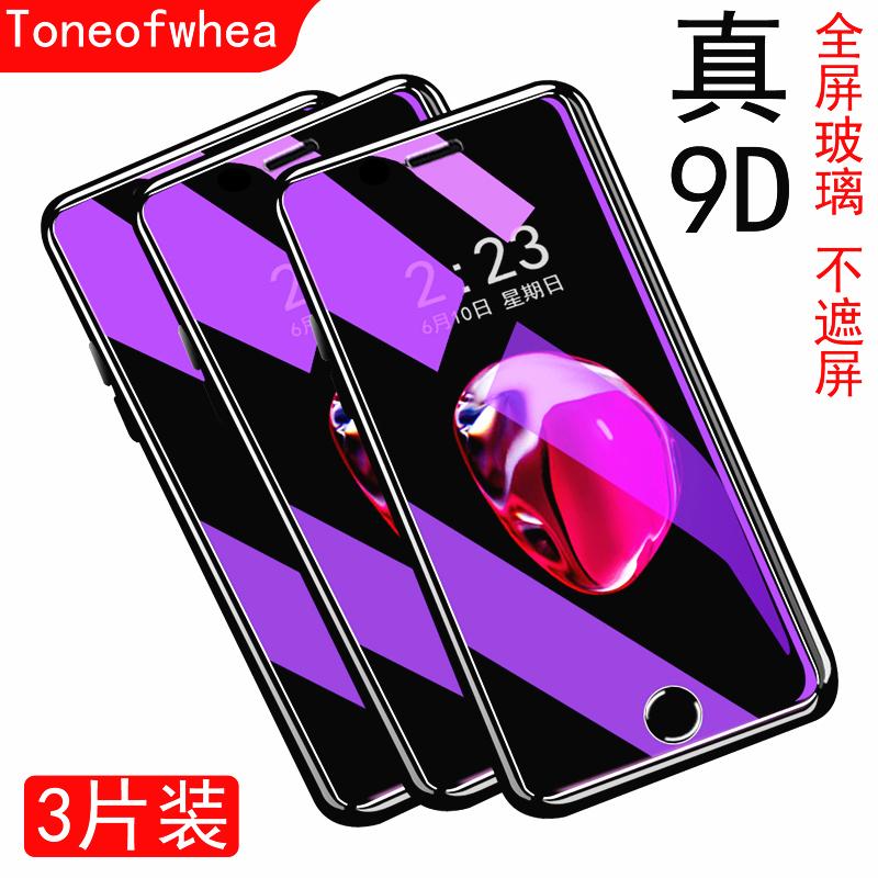 蘋果5S鋼化膜全屏 iphone5s手機抗藍光I5S鋼化膜Iphone5手機高清防指紋防爆