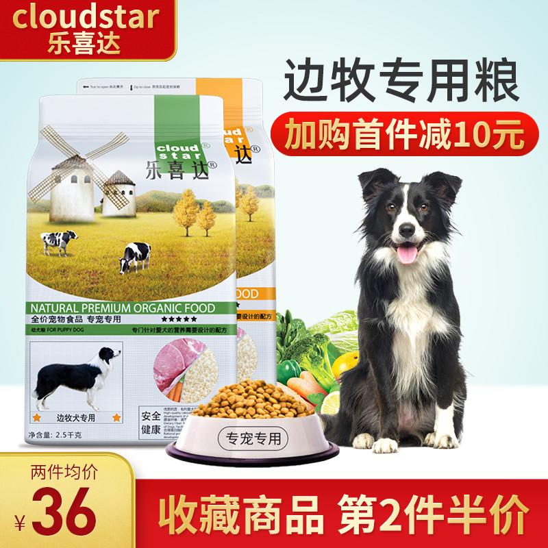 边牧狗粮成幼犬奶糕乐喜达旗舰店边境牧羊犬专用粮中型大型通用型