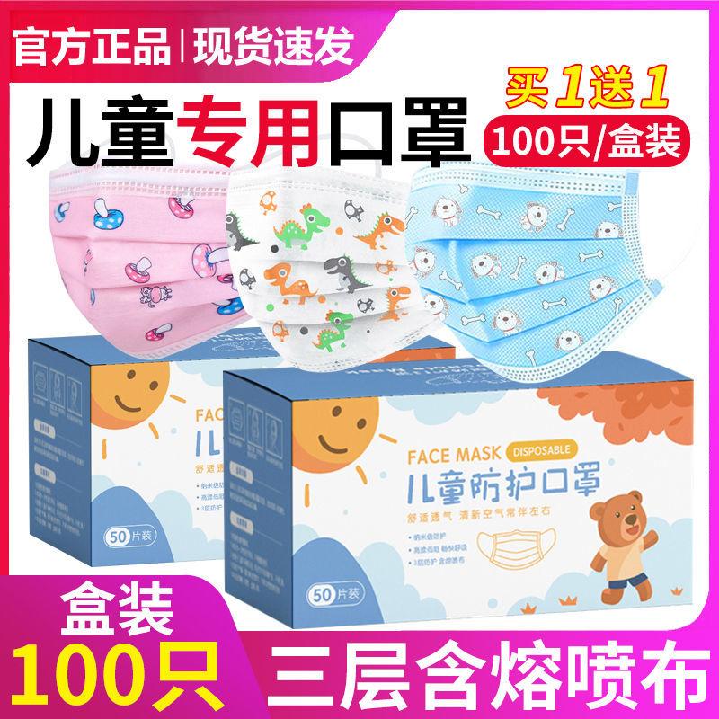 儿童口罩专用小孩一次性包装三层小学生学生卡通男童女童独立宝宝