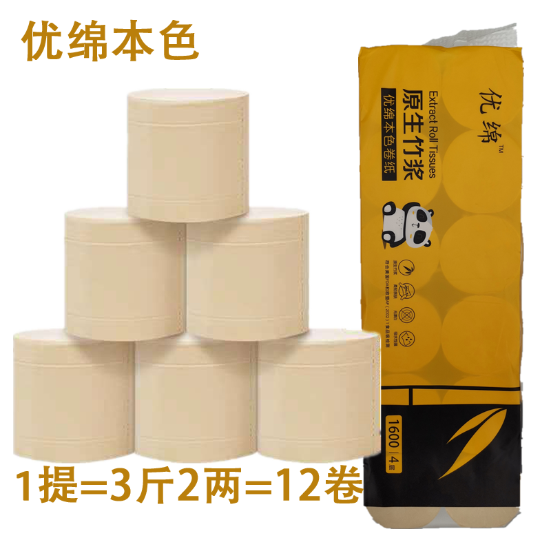 Youmian toilet paper roll paper towel roll paper toilet paper household non core bamboo pulp natural color large roll affordable package