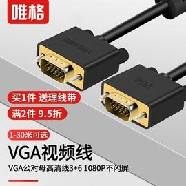 唯格 VGA线电脑显示器投影仪连接线延长线台式主机监控视频转接线高清投影仪加长vja延长线5/10/15/20/30米线图片