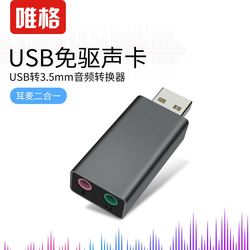 唯格 USB声卡笔记本独立外置接免驱动台式机声道适用PS4耳机麦克风接线K歌话筒(非品牌)