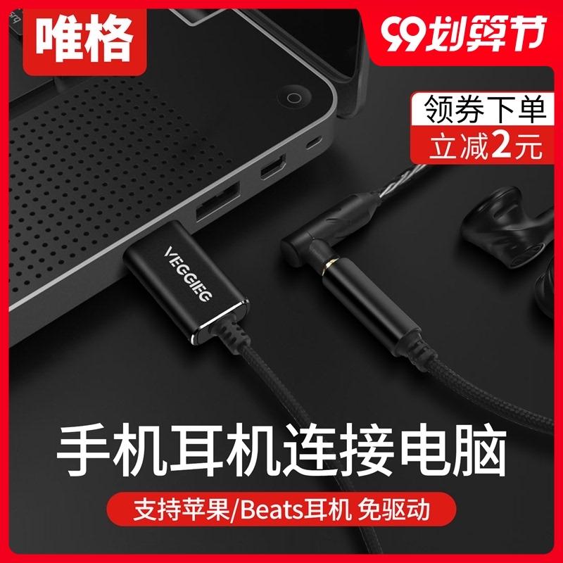 唯格usb电脑耳机转接线转换器耳机转3.5mm音频头7.1外置声卡接口