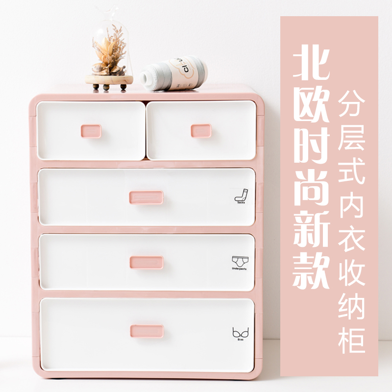 内衣收纳盒抽屉式女宿舍塑料家用多格加厚内裤文胸袜子储物整理盒