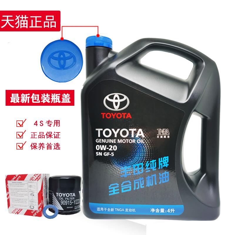 丰田纯牌sn0w-20汉兰达全合成机油
