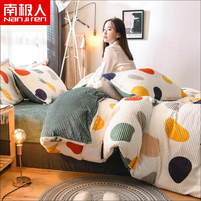 南极人牛奶绒四件套珊瑚绒冬季双面绒兔兔绒被套床上用品床品套件
