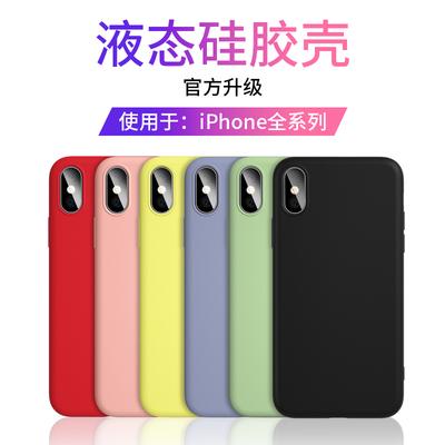 苹果x手机壳iPhone11Pro/xs/max/xr保护套6/6s/7/8/plus液态硅胶iPhonex防摔全包iPhonexr男女款Promax软外壳