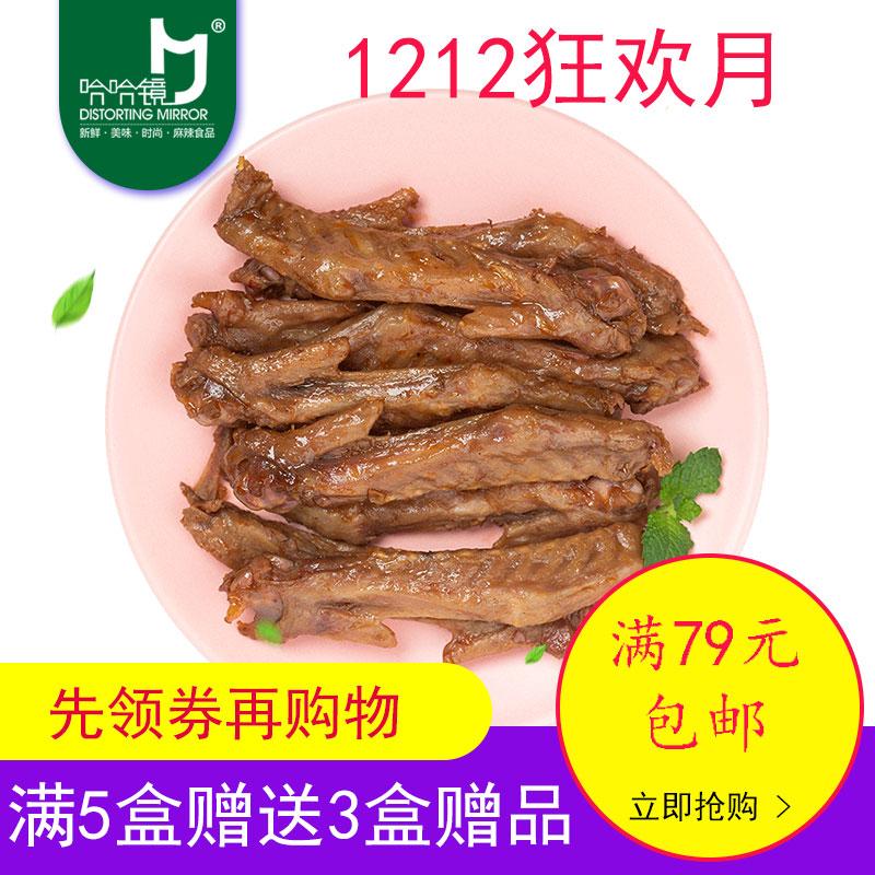 【哈哈镜__鸭翅尖】北京特色网红零食小吃休闲卤味食品 满额包邮