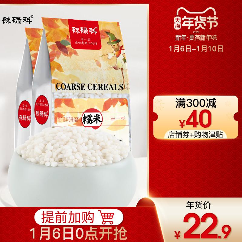 �p碌科糯米东北糯米1kg*2袋(4斤)朝阳粽子米白粘米