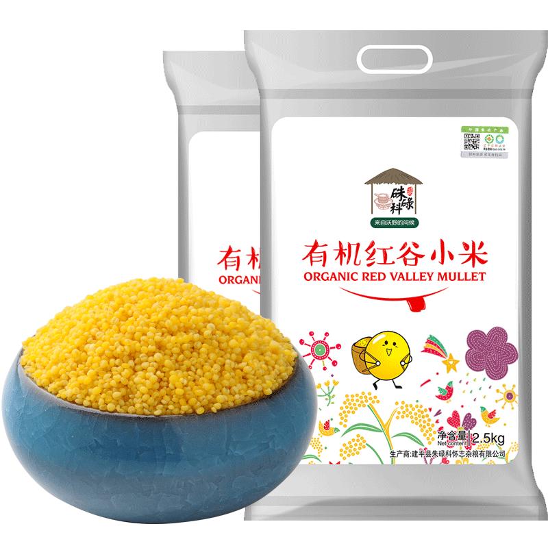 硃碌科东北有机红谷黄小米10斤(2.5kg*2袋)小米米粥