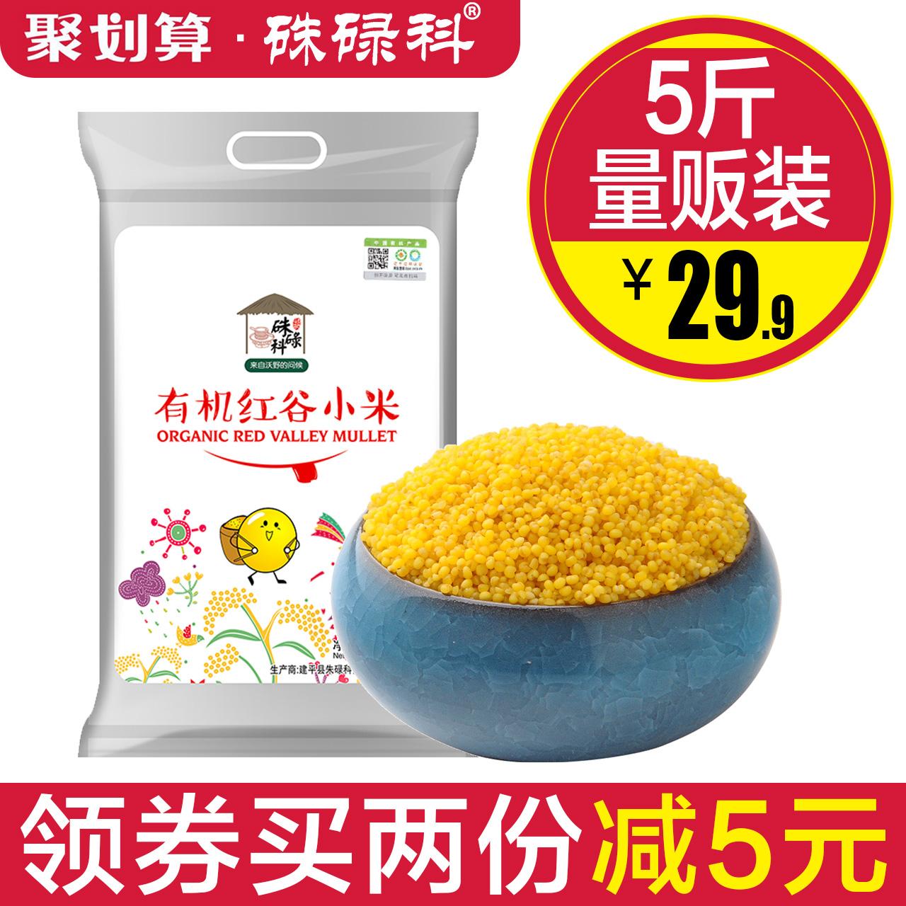 东北有机黄小米2500g(5斤)吃的糯小黄米粥朝阳杂粮食用新米包邮