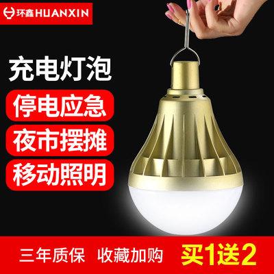 应急照明灯家用充电led灯泡超亮停电备用露营摆摊夜市神器地摊灯