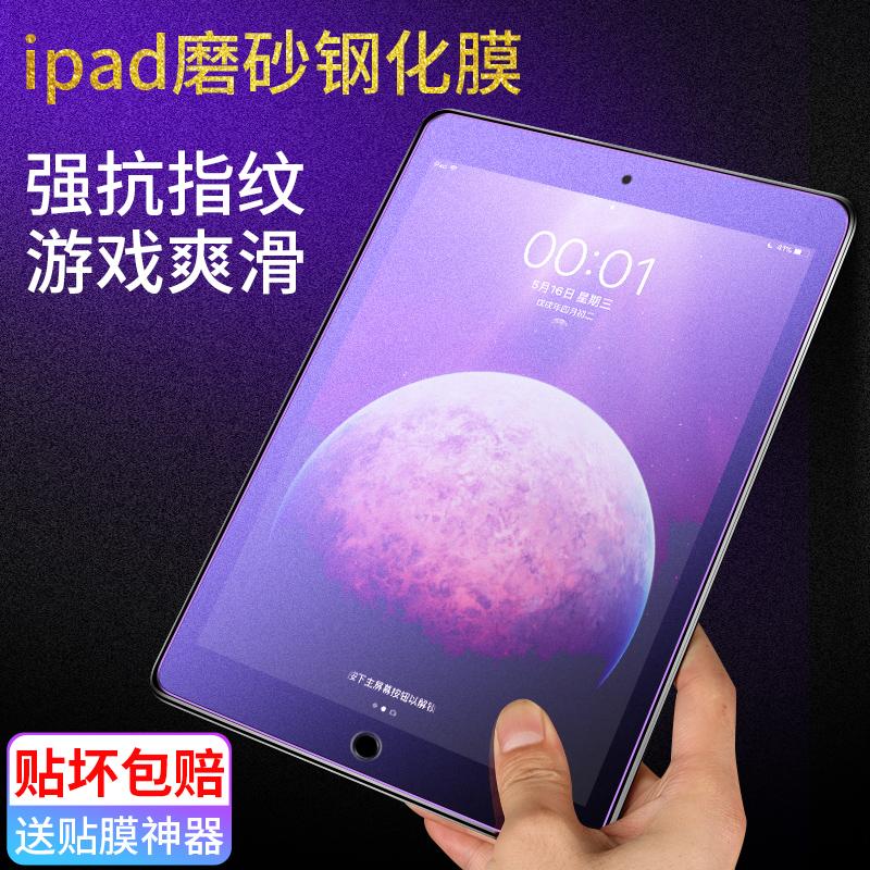 ipad air2钢化膜2018新款pro10.5迷你苹果mini2/3/4平板air1全屏2017磨砂Pro9.7/12.9英寸抗蓝光iPad5/6电脑4