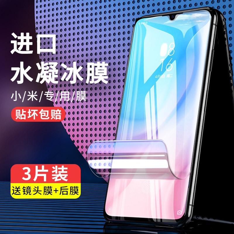 11月13日最新优惠小米cc9 cc9e美图定制版手机水凝膜