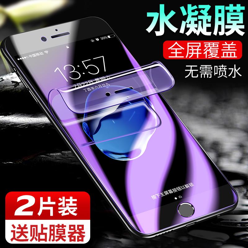苹果7/7plus钢化膜iphone7/8水凝膜苹果6s/6sp全屏覆盖8plus蓝光i8纳米ip7软膜i7手机6p贴膜i6六七八7p超薄8p
