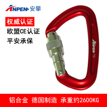 An Shu Outdoor Climbing main lock mountaineering buckle climbing equipment safety main lock buckle D type buckle fast hanging speed drop C11