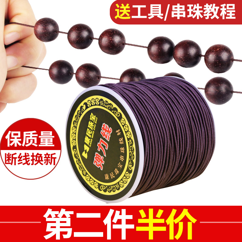 手串绳弹力线手链绳松紧耐磨串珠绳佛珠文玩手串穿珠弹力绳串珠线